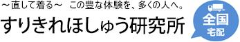 すりきれほしゅう研究所